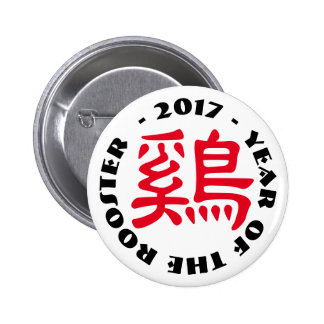Custom Rooster Ideogram Chinese Lunar New Year B1 2 Inch Round Button