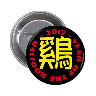 Custom Rooster Ideogram Chinese Lunar New Year B2 2 Inch Round Button