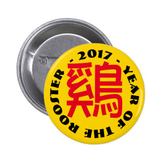 Custom Rooster Ideogram Chinese Lunar New Year B3 2 Inch Round Button