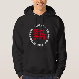 Custom Rooster Ideogram Chinese Lunar New Year H Hoodie