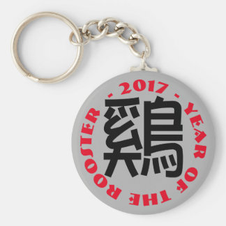 Custom Rooster Ideogram Chinese Lunar New Year K4 Keychain