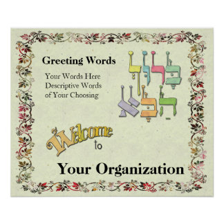 Customizable Hebrew Welcome Sign