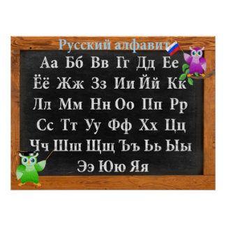 Cute Professor Owl Russian Alphabet Poster