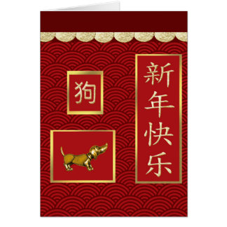 Dachshund Dog, Scalloped Gold, Red Asian Design Card