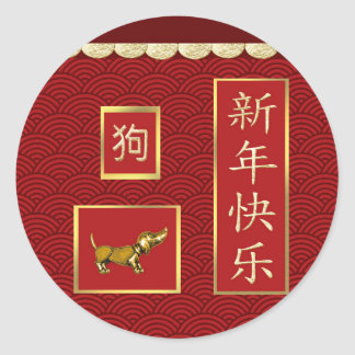 Dachshund Dog, Scalloped Gold, Red Asian Design Classic Round Sticker