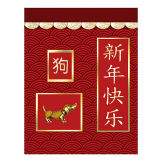 Dachshund Dog, Scalloped Gold, Red Asian Design Letterhead