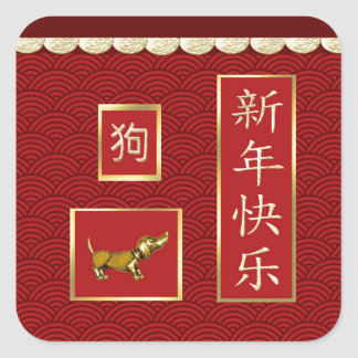 Dachshund Dog, Scalloped Gold, Red Asian Design Square Sticker