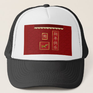 Dachshund Dog, Scalloped Gold, Red Asian Design Trucker Hat