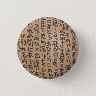 """Dan-pen"" poems printed pin button"