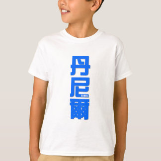 DANIEL, your name in Chinese words T-Shirt