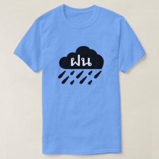 Dark rain cloud and Thai word ฝน T-Shirt