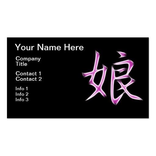 Daughter Japanese Kanji Calligraphy Symbol Business Card Templates
