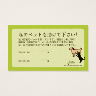 Declaration of intention card for pet* While the