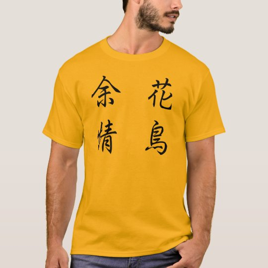 Demagnetization story old notes T shirt flower