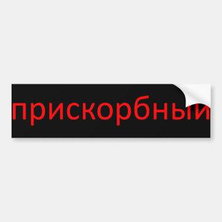 deplorable in russian (black background) bumper sticker