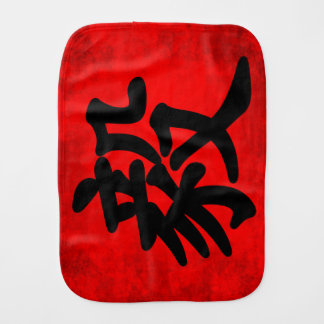 Determination in Traditional Chinese Calligraphy Burp Cloth
