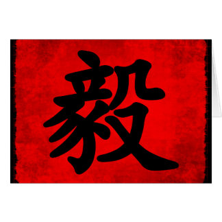Determination in Traditional Chinese Calligraphy Card