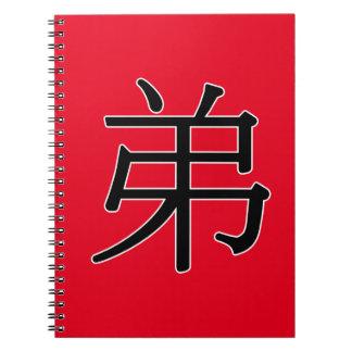 dì or tì - 弟 (brother) spiral notebook