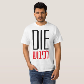 die-la-kiboush T-Shirt