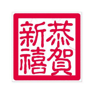 DIY Happy Chinese Lunar New Year 恭賀新禧 Greeting Self-inking Stamp