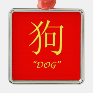 """""""Dog"""" Chinese astrology sign Metal Ornament"""