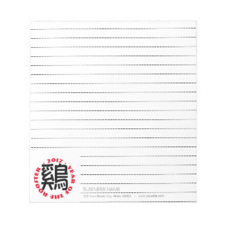 Dog Ideogram Chinese New Year 2018 Lined Notepad