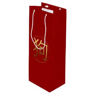 Dog Year Gold embossed effect Symbol Wine Gift Bag