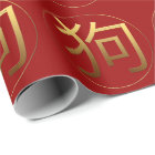 Dog Year Gold embossed effect Symbol Wrapping P Wrapping Paper