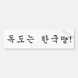 Dokdo belongs to Korea! Bumper Sticker