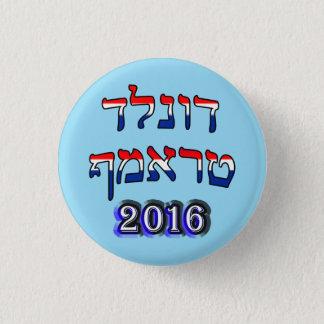 Donald Trump 2016 In Hebrew - Red, White, & Blue 1 Inch Round Button