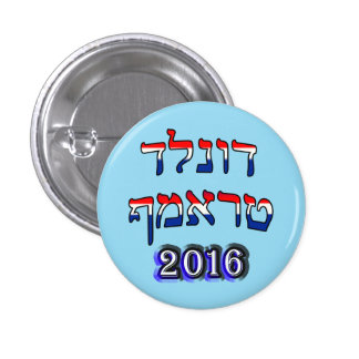 Donald Trump 2016 In Hebrew - Red, White, & Blue 1 Inch Round Button