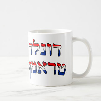 Donald Trump In Red, White & Blue Hebrew Coffee Mug