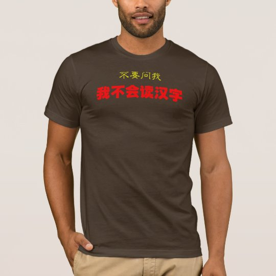 Don't ask me, I can't read Chinese T-Shirt