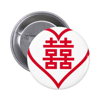 Double Happiness - 囍 - 双喜 - 雙喜 2 Inch Round Button