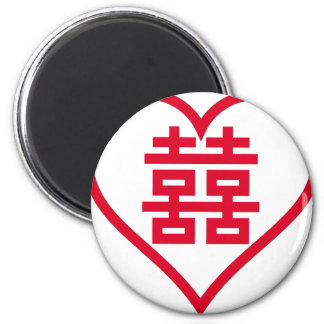 Double Happiness - 囍 - 双喜 - 雙喜 2 Inch Round Magnet