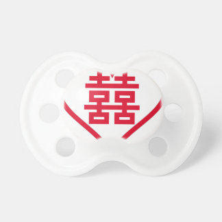 Double Happiness - 囍 - 双喜 - 雙喜 Baby Pacifiers