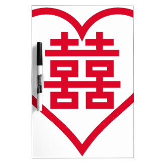 Double Happiness - 囍 - 双喜 - 雙喜 Dry Erase Whiteboard