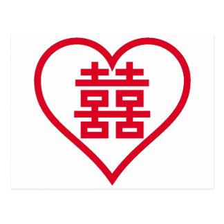 Double Happiness - 囍 - 双喜 - 雙喜 Postcard