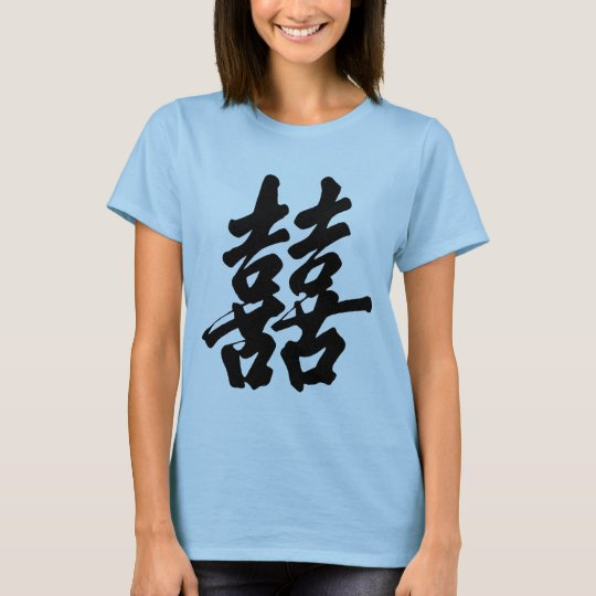 Double Happiness T-Shirt