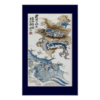 Dragon in the Clouds Japanese Fine Art Poster