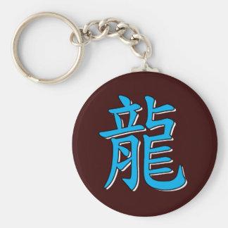 Dragon Symbol Keychain