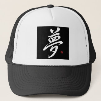 Dream; Kanji Gyousho-style; Black Trucker Hat