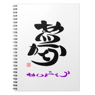 Dream thank you 1A3 Spiral Notebook