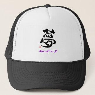 Dream thank you 1A3 Trucker Hat