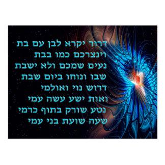 Dror Yikra - He Will Proclaim Freedom Postcard