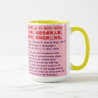 Du Mu poem song and English translation Mug
