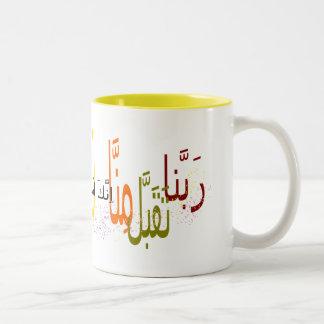 Dua Mug