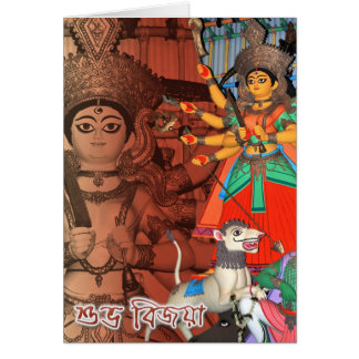 DURGA SHUBHA BIJAYA GREETINGS CARD