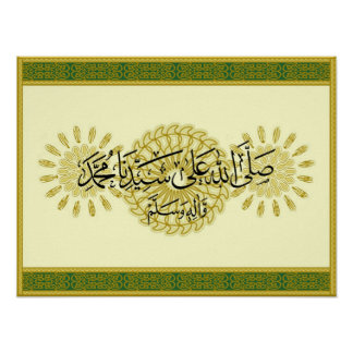 Durood nabi salawat poster