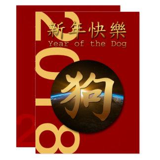 Earth Chinese Dog Year 2018 Invitation